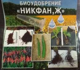Микробиологические удобрения