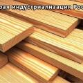 Модифицирование древесины - технология обработки