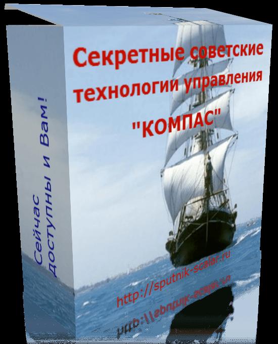 """Система (технология) управления  """"КОМПАС"""""""