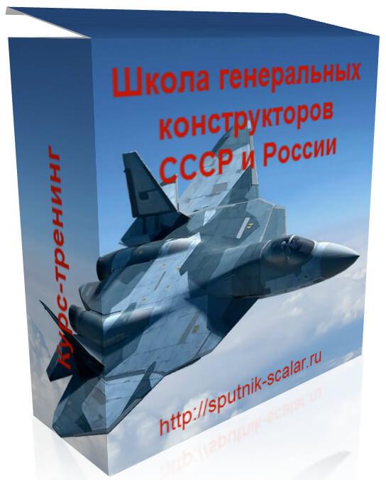 Школа генеральных конструкторов СССР и России (курс-тренинг)