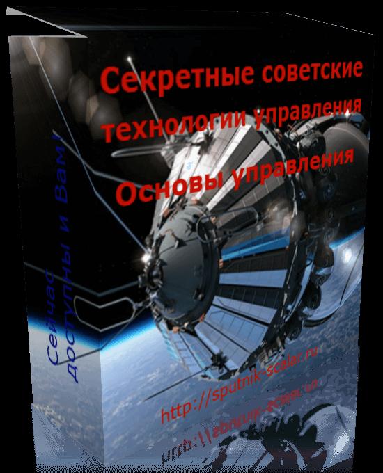 Основы секретных советских систем (технологий) управления