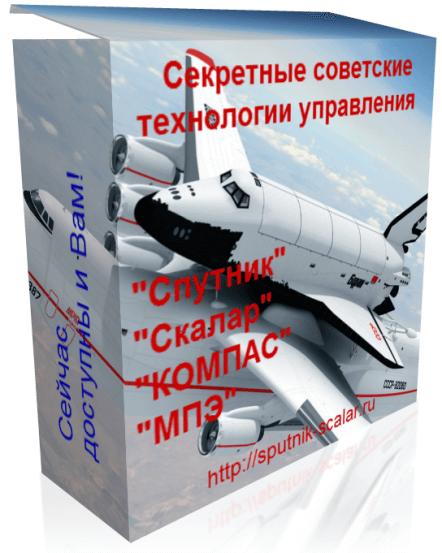 Все секретные советские системы (технологии) управления в одном комплекте