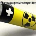 Ядерная батарейка на основе трития