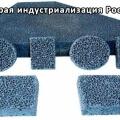 Пенокерамика - керамический материал ячеистой структуры