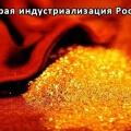 Добыча золота из отвалов, техногенных отходов и пр.