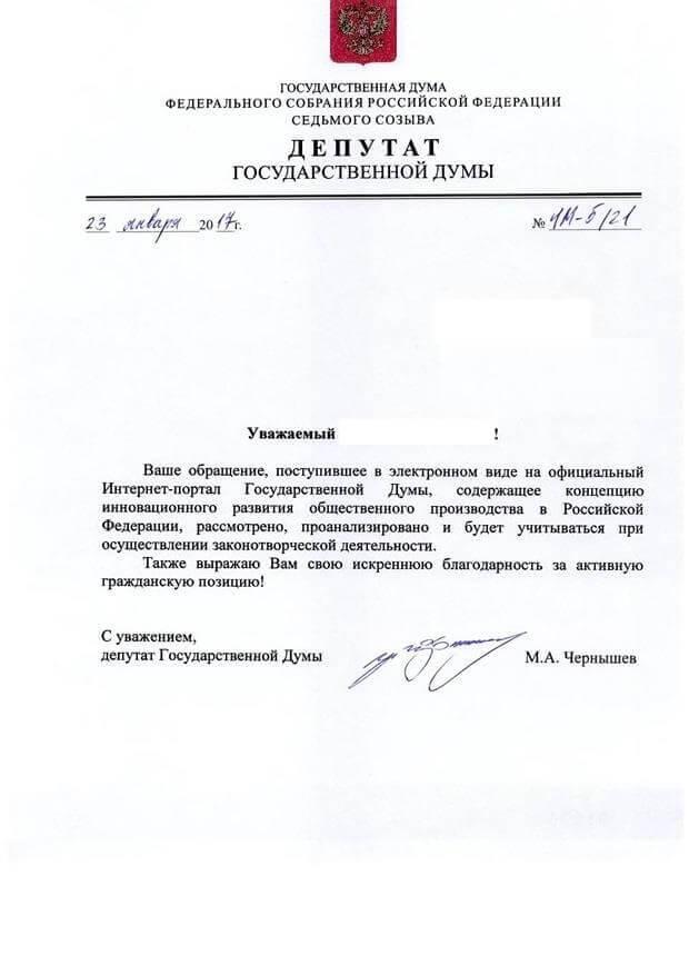 CHernyishev