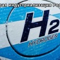 Получение водорода с использованием нанопорошка алюминия