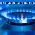 """Установка по сжижению природного газа """"ДЕТА СПГ"""""""