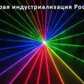 Лазерные диоды, их устройство и виды