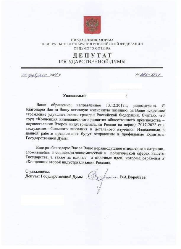 Vorobev