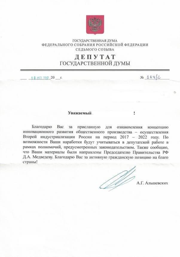 Alshevskih