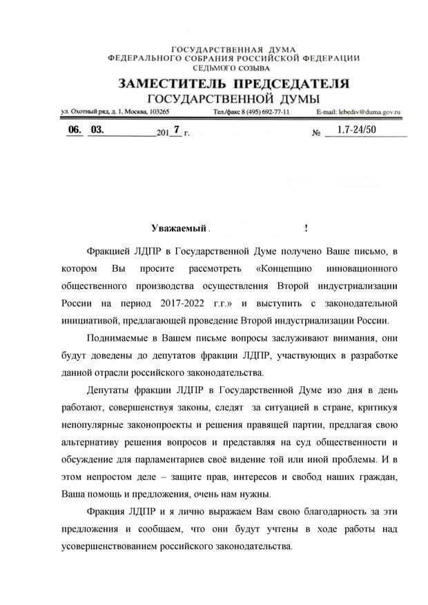 Lebedev_1
