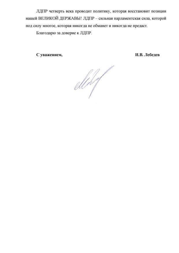 И.В. Лебедев 2