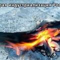 Новый вид топлива, получаемый из углей и горючих сланцев
