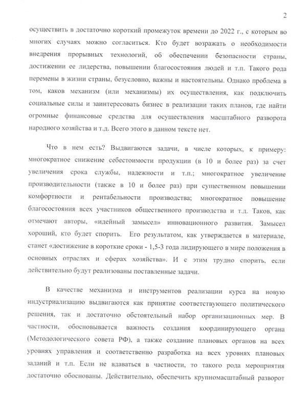 Российская Академия Наук о Второй индустриализации России