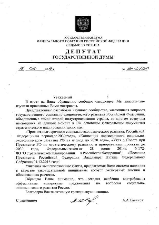 Kavinov-AA