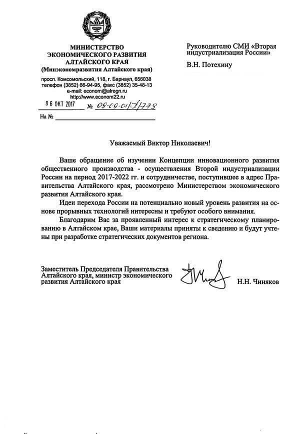 Министерство экономического развития Алтайского края о Второй индустриализации России