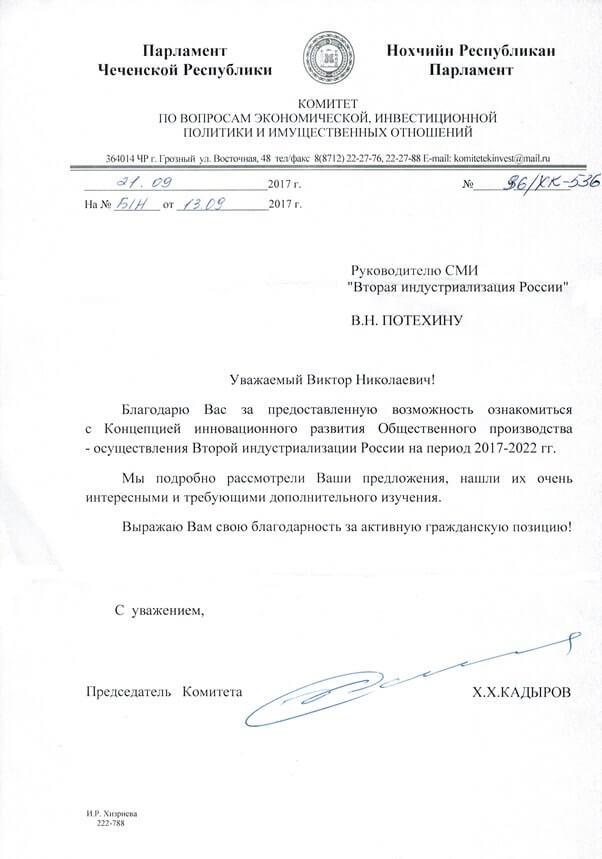 Парламент Чеченской Республики о Второй индустриализации России