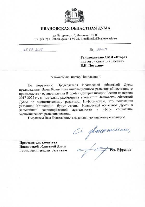 Ивановская областная Дума о Второй индустриализации России