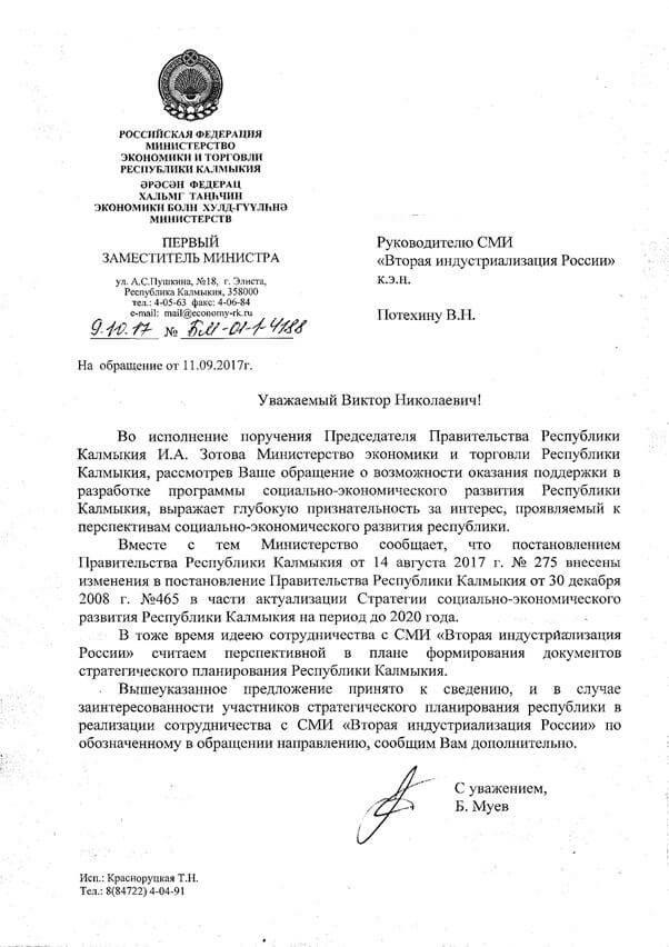 Министерство экономики и торговли Республики Калмыкия о Второй индустриализации России