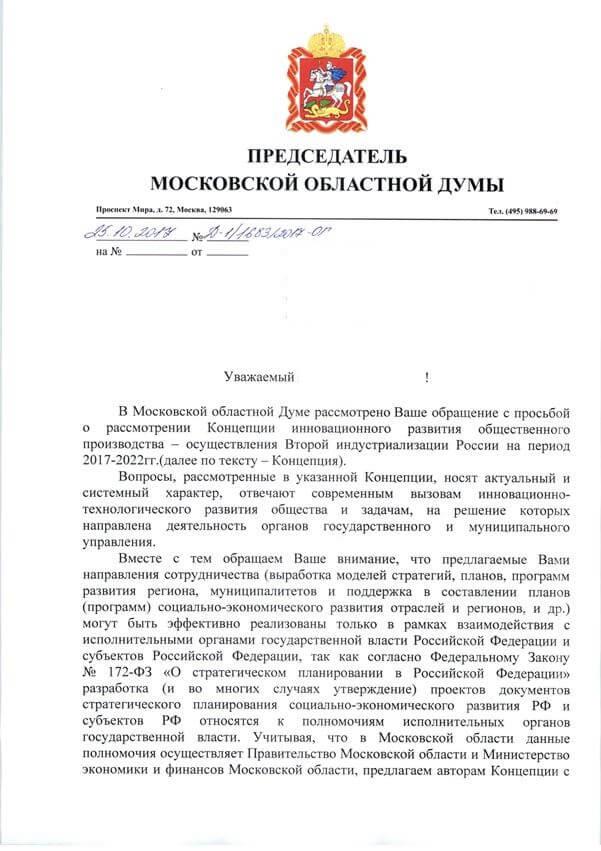 Председатель Московской областной Думы