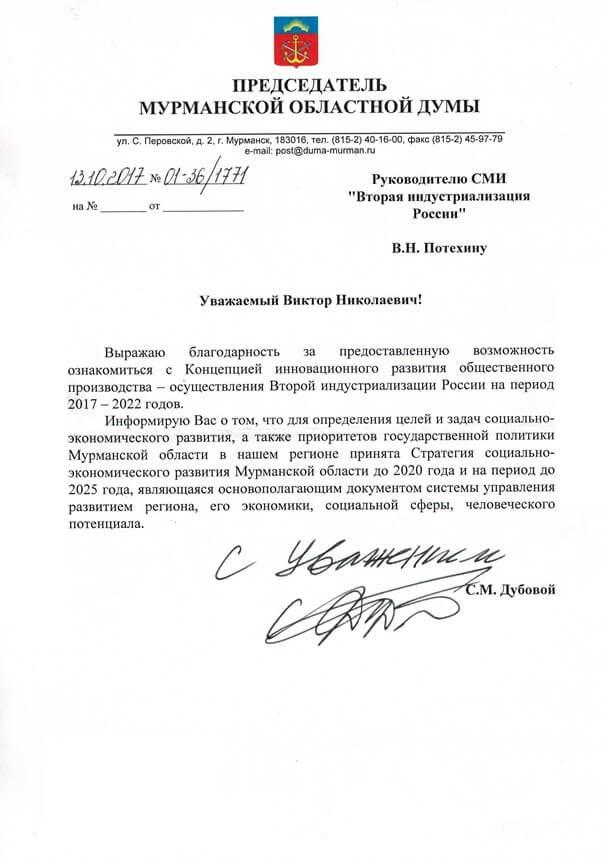 Председатель Мурманской областной Думы о Второй индустриализации России