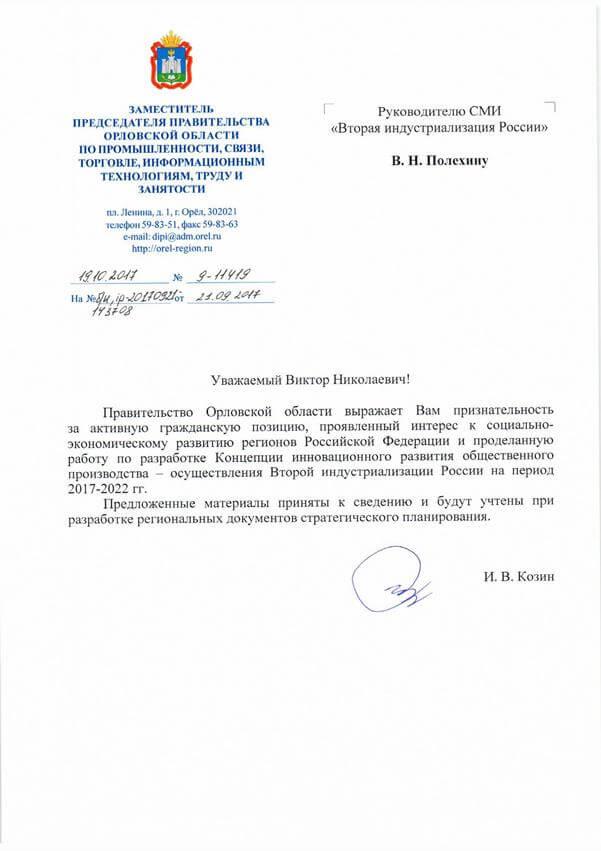 Правительство Орловской области о Второй индустриализации России