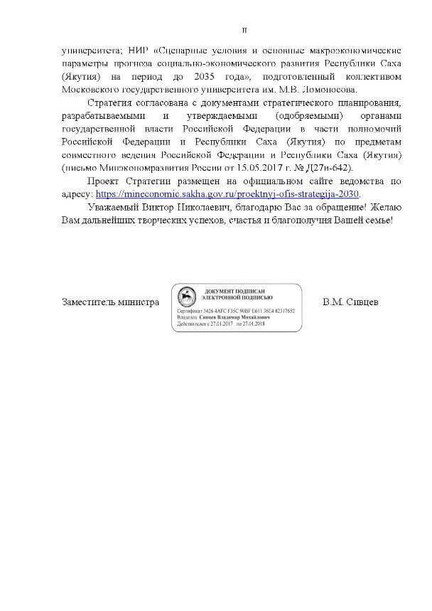 Заместитель Министра экономики Республики Саха (Якутия) о Второй индустриализации России