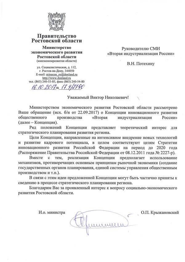 Министерство экономического развития Ростовской области о Второй индустриализации России