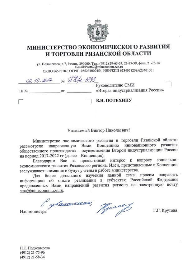 Министерство экономического развития и торговли Рязанской области