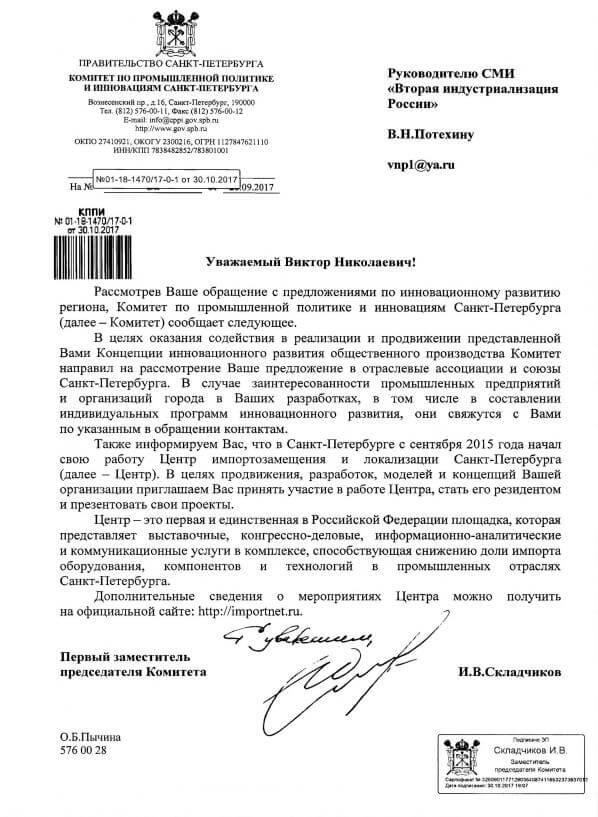 Комитет по промышленной политике и инновациям Санкт-Петербурга о Второй индустриализации России