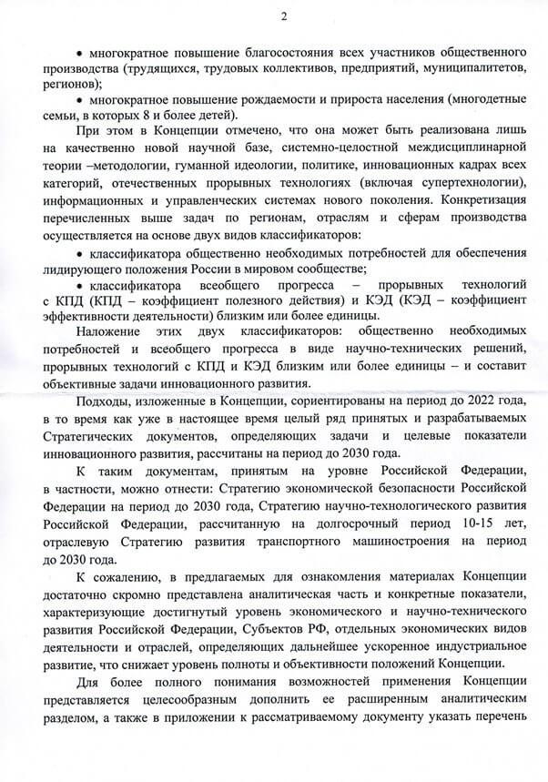 Министерство инвестиций и инноваций Московской области о Второй индустриализации России