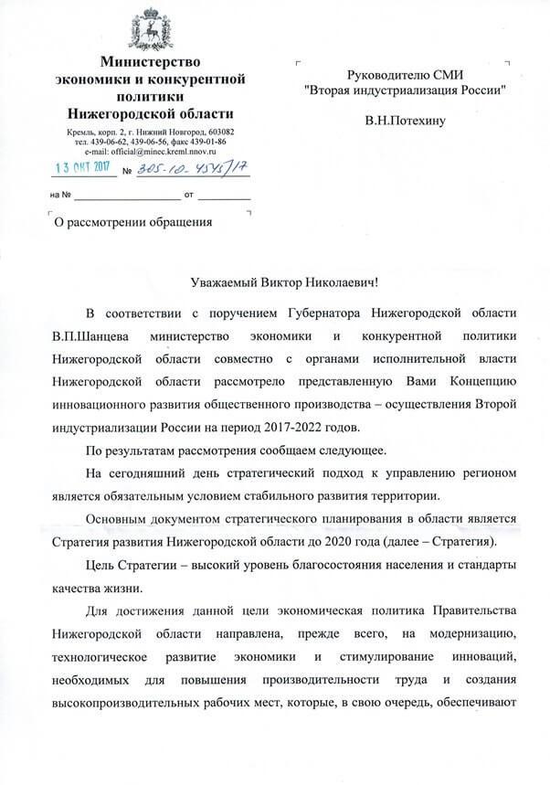 Министерство экономики и конкурентной политики Нижегородской области о Второй индустриализации России