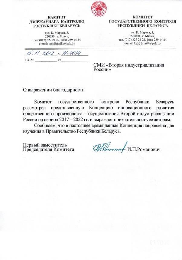 Комитет государственного контроля Республики Беларусь