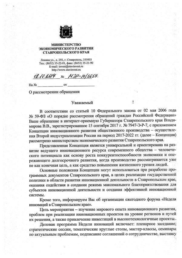 Ставропольский край_1