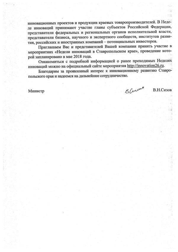 Ставропольский край_2