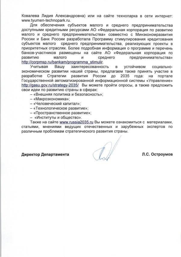 Департамент инвестиционной политики и государственной поддержки предпринимательства Тюменской области о Второй индустриализации России