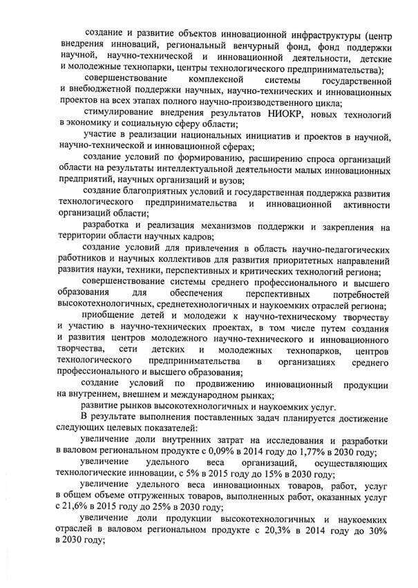 Вологодская область_2