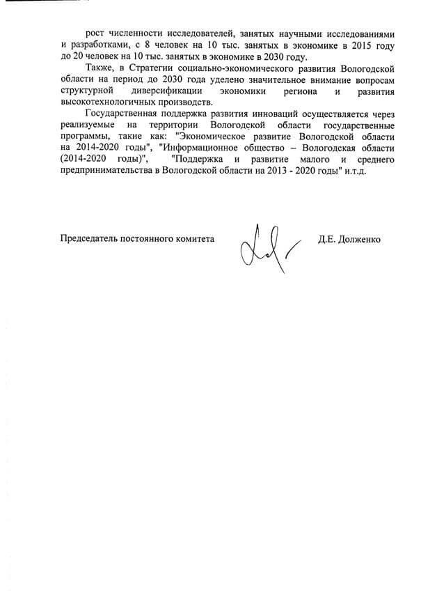 Вологодская область_3