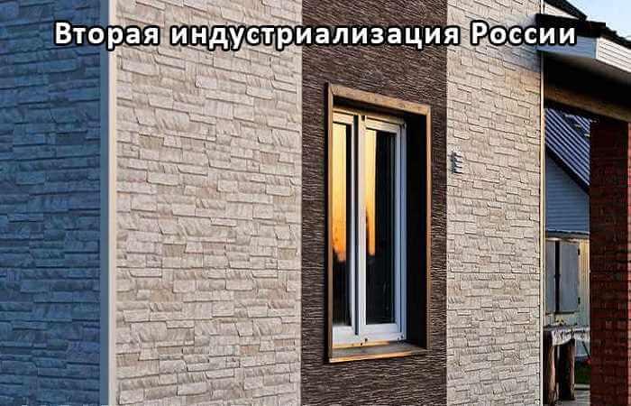 Термопанели с утеплителем российского производства