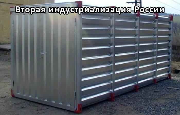 Мобильные контейнеры
