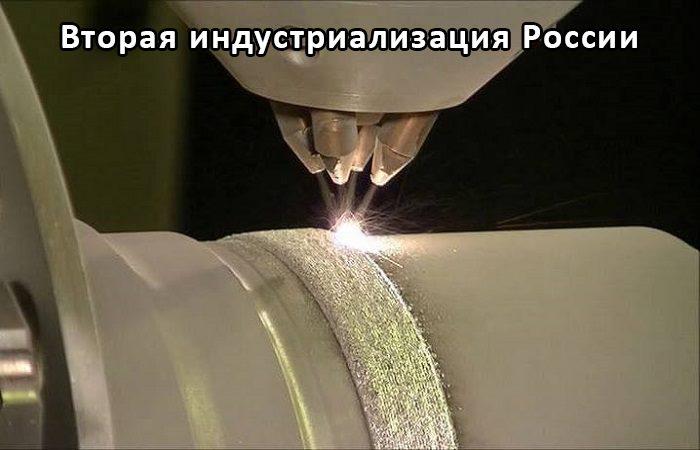 Прямое лазерное выращивание