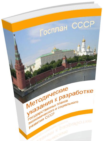 Методические указания к разработке государственных планов экономического и социального развития СССР