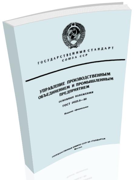 Комплекс ГОСТов 24525.0-80 «Управление производственным объединением и промышленным предприятием»