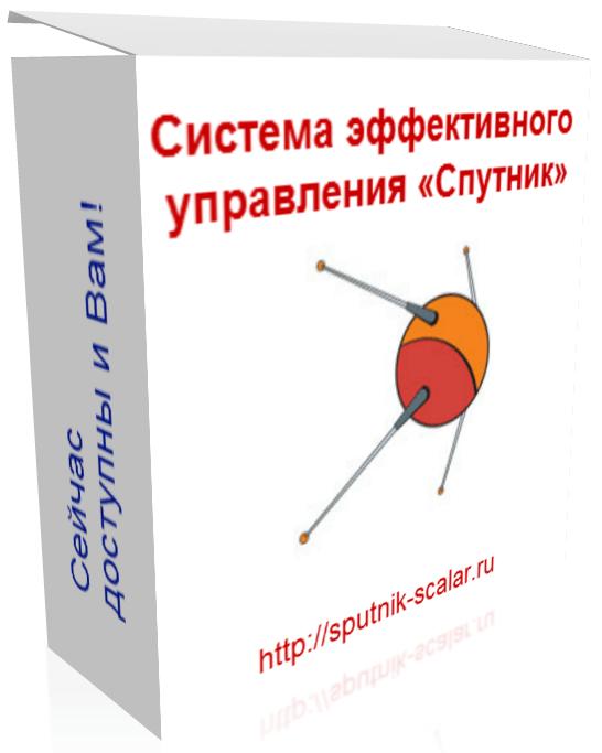 Программный продукт «Система эффективного управления «Спутник», версия 1.01