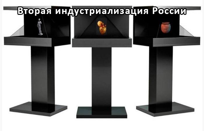 Голографический телевизор
