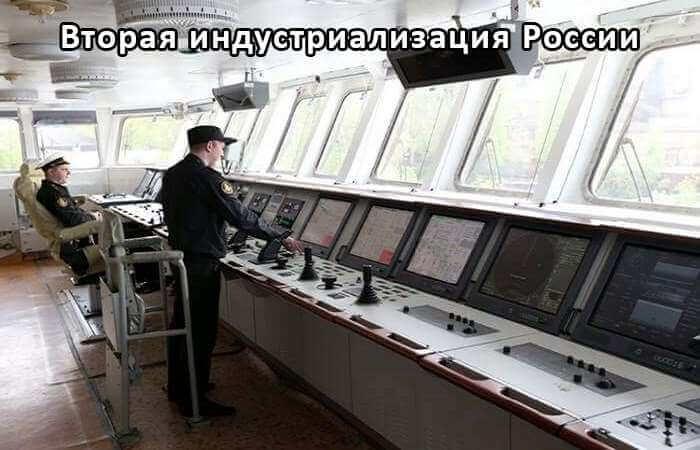 Интегрированная мостиковая система корабля