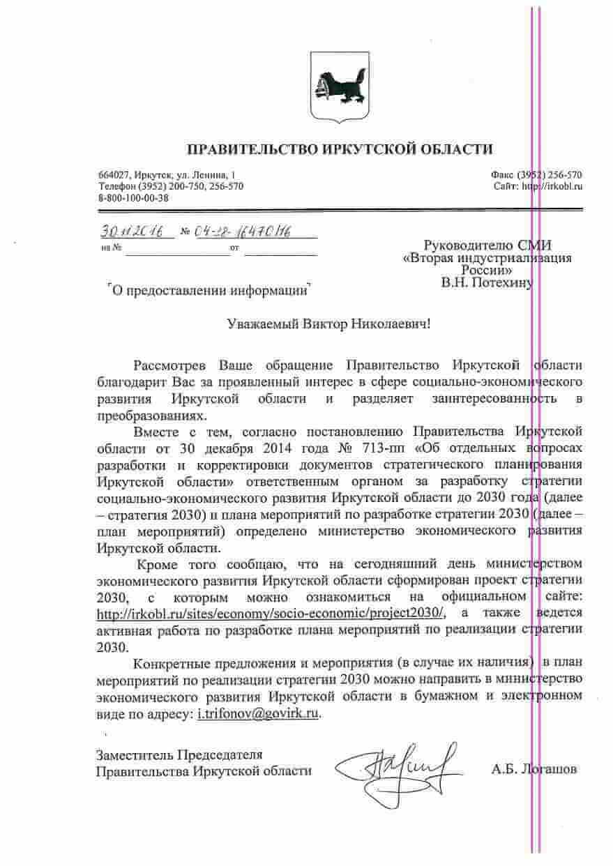 Заместитель Председателя Правительства Иркутской области А.Б. Логашов о Второй индустриализации России