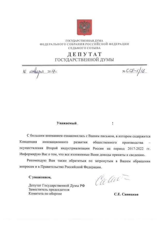 E.V.-Savitskaya