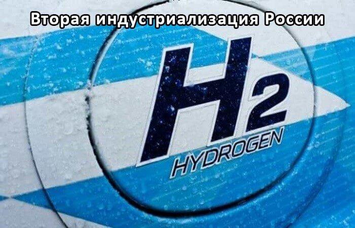 Получение водорода